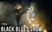 Огненное шоу Black Blues Show Трио